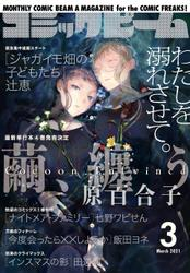 【電子版】月刊コミックビーム 2021年3月号 / コミックビーム編集部