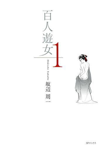 百人遊女(1) / 坂辺周一