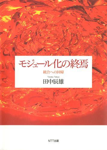 モジュール化の終焉 : 統合への回帰 / 田中辰雄