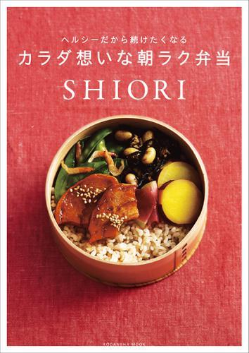 ヘルシーだから続けたくなる カラダ想いな朝ラク弁当 / Shiori