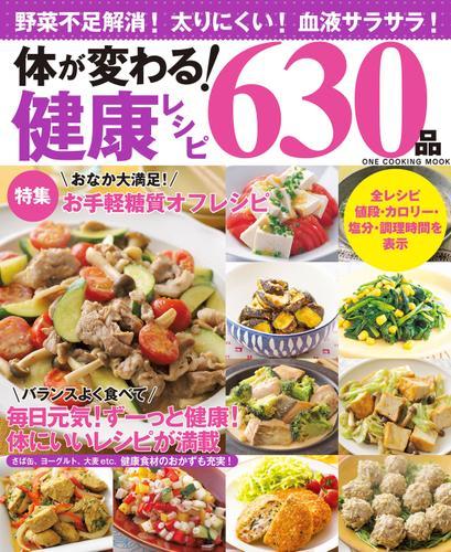 体が変わる!健康レシピ630品 / 料理本編集部