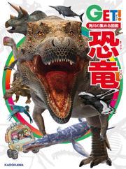 角川の集める図鑑GET! 恐竜 / 小林快次