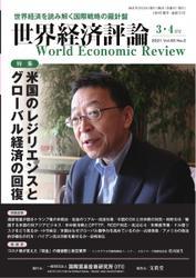世界経済評論 (2021年3/4月号) / 文眞堂