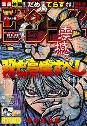 週刊少年サンデー 2016年50号(2016年11月9日発売)