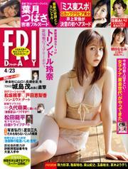 FRIDAY(フライデー) (2021年4/23号) / 講談社