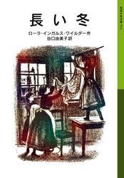 長い冬 ローラ物語1 / ローラ・インガルス・ワイルダー