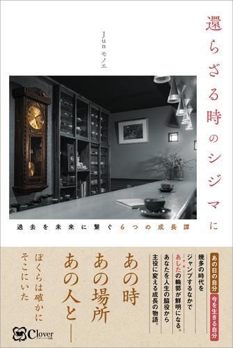 還らざる時のシジマに―過去を未来に繋ぐ6つの成長譚 / Junモノエ