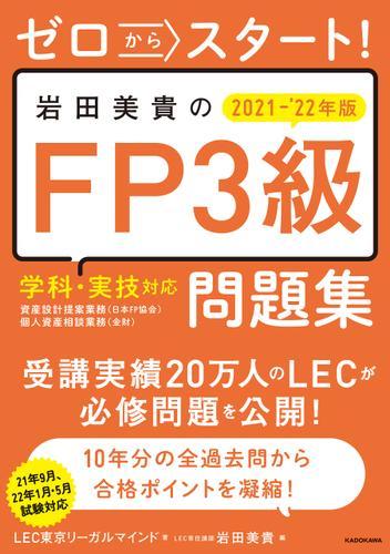 ゼロからスタート! 岩田美貴のFP3級問題集 2021-2022年版 / LEC東京リーガルマインド