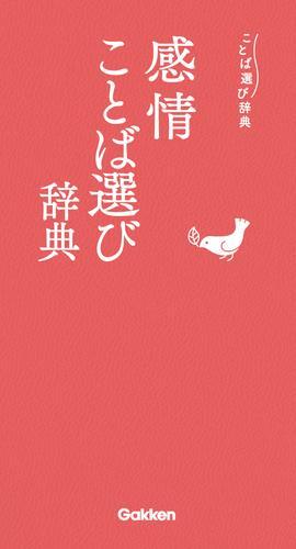 感情ことば選び辞典 / 学研辞典編集部