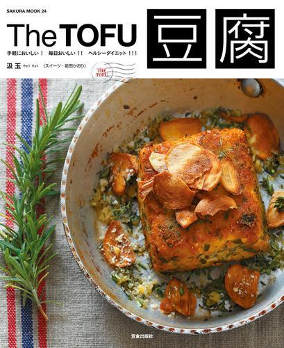 The豆腐 手軽においしい!毎日おいしい!!ヘルシーダイエット!!! / 汲玉