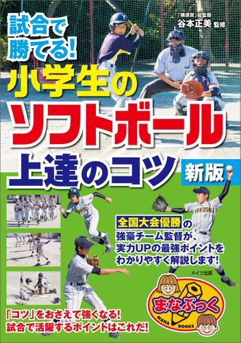 試合で勝てる!小学生のソフトボール 上達のコツ 新版 / 谷本正美