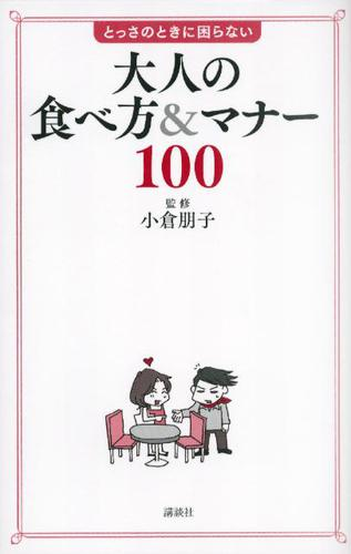 大人の食べ方&マナー100 とっさのときに困らない / 小倉朋子