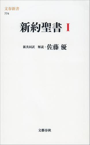 新約聖書 1 / 新共同・訳