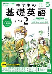 NHKラジオ 中学生の基礎英語 レベル2 (2021年5月号) / NHK出版