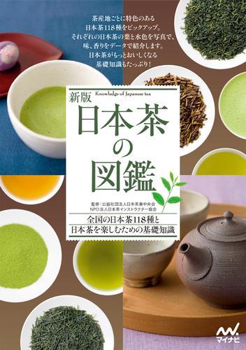 新版 日本茶の図鑑 / 公益社団法人日本茶業中央会