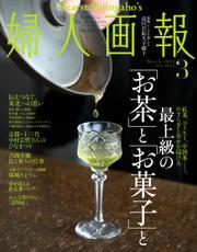 婦人画報 (2021年3月号) / ハースト婦人画報社
