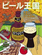 ワイン王国別冊 ビール王国 (Vol.4)