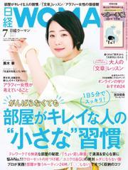 日経ウーマン (2021年7月号) / 日経BP