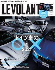 LE VOLANT(ル・ボラン) 2021年3月号 Vol.528 / ル・ボラン編集部
