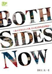 BOTH SIDES NOW / 村上太一