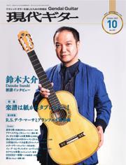 現代ギター (2021年10月号) / 現代ギター社