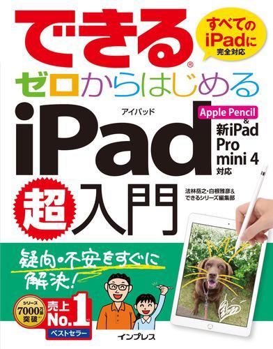 できるゼロからはじめるiPad超入門 Apple Pencil&新iPad/Pro/mini 4対応 / 法林 岳之