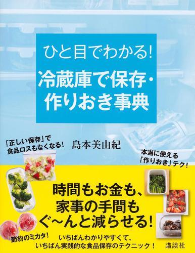 ひと目でわかる! 冷蔵庫で保存・作りおき事典 / 島本美由紀