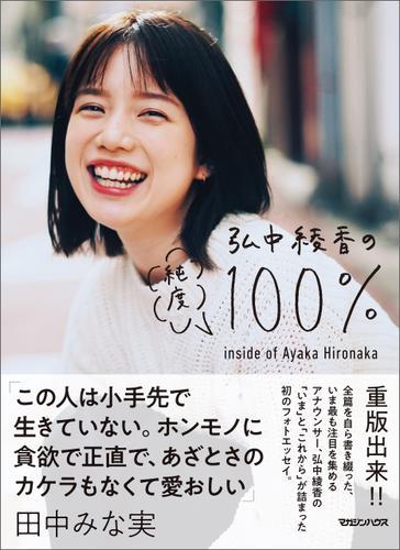 弘中綾香の純度100% / 弘中綾香