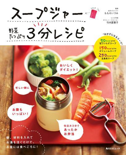 スープジャー 野菜たっぷり 3分レシピ / ももせいづみ