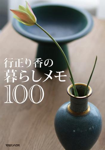 行正り香の暮らしメモ100 / 行正り香