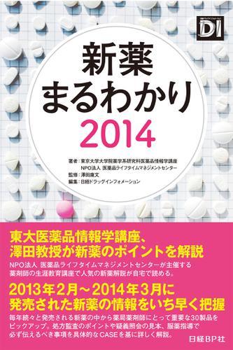 新薬まるわかり2014 / 東京大学大学院薬学系研究科医薬品情報学講座