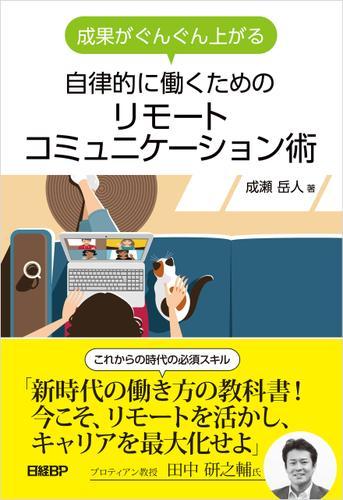 成果がぐんぐん上がる 自律的に働くための リモートコミュニケーション術 / 成瀬 岳人