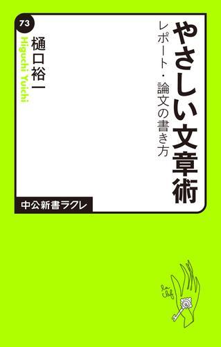 やさしい文章術 レポート・論文の書き方 / 樋口裕一