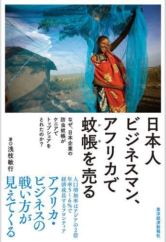日本人ビジネスマン、アフリカで蚊帳を売る―なぜ、日本企業の防虫蚊帳がケニアでトップシェアをとれたのか? / 浅枝敏行