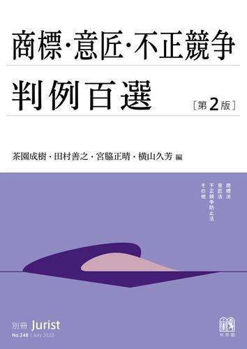 商標・意匠・不正競争判例百選(第2版) / 茶園成樹