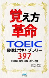覚え方革命 TOEIC最頻出ボキャブラリー397 会社組織・雇用・金融・オフィス編 / 小山内大