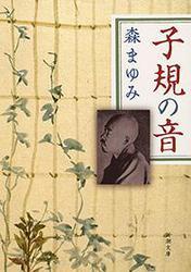 子規の音(新潮文庫) / 森まゆみ
