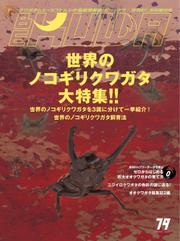 BE-KUWA(ビークワ) (79) / むし社