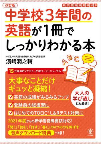 改訂版 中学校3年間の英語が1冊でしっかりわかる本 / 濱崎潤之輔