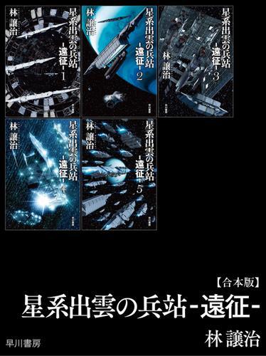 星系出雲の兵站―遠征―【合本版】 / 林 譲治