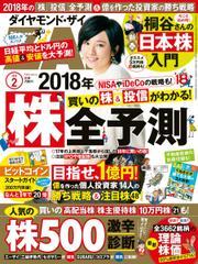 ダイヤモンドZAi(ザイ) (2018年2月号) 【読み放題限定】