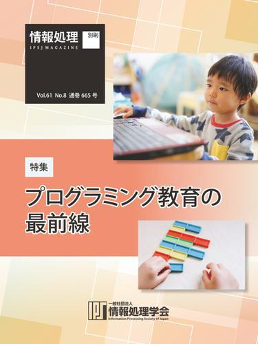情報処理2020年8月号別刷「《特集》プログラミング教育の最前線」 (2020/07/15) / 情報処理学会