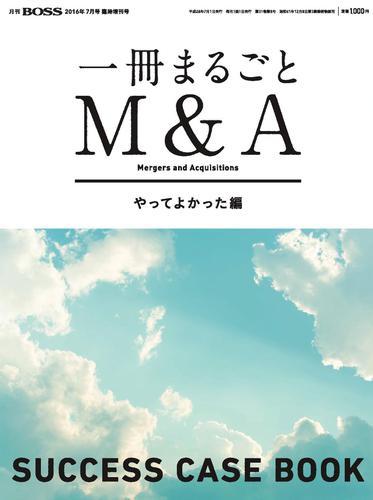 月刊BOSS7月臨時増刊号 一冊まるごとM&A / BOSS編集部