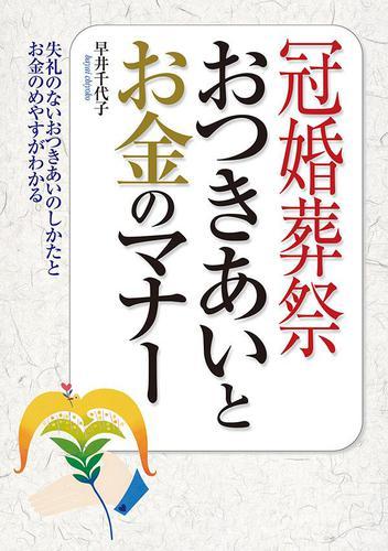 冠婚葬祭 おつきあいとお金のマナー / 早井千代子