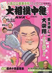 NHK大相撲中継 (令和3年春場所号) / 毎日新聞出版