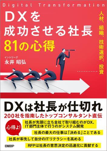DXを成功させる社長81の心得 / イントリーグ 永井 昭弘