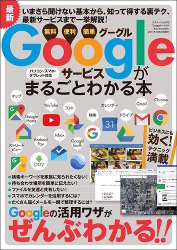 Googleサービスがまるごとわかる本 / 三才ブックス