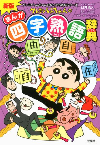 新版 クレヨンしんちゃんのまんが四字熟語辞典 / 臼井儀人