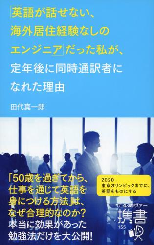 「英語が話せない、海外居住経験なしのエンジニア」だった私が、定年後に同時通訳者になれた理由 / 田代真一郎