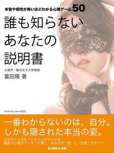 誰も知らないあなたの説明書~本音や相性が怖いほどわかる心理ゲーム50~ / 富田隆